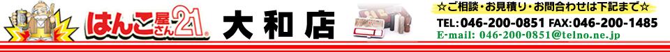 はんこ屋さん21 大和店 – 大和、瀬谷、海老名、厚木、高座渋谷など – 実印、印鑑、ゴム印、名刺、封筒、伝票、会社設立、Tシャツ、年賀状、表札他~