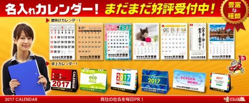 a-カレンダー受付中メイン-2017